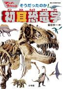 ワンダーサイエンス そうだったのか! 初耳恐竜学
