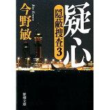 疑心 (新潮文庫)