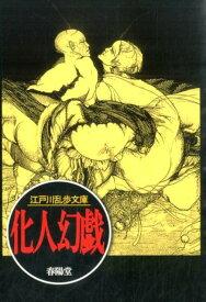 化人幻戯 (春陽文庫) [ 江戸川乱歩 ]
