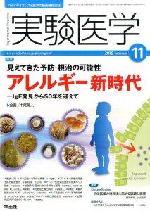 実験医学 16年11月号(34-18) バイオサイエンスと医学の最先端総合誌 特集:アレルギー新時代