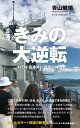 きみの大逆転 - ハワイ真珠湾に奇蹟が待つ - (ワニブックスPLUS新書) [ 青山 繁晴 ]