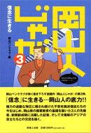 岡山人じゃが(3)