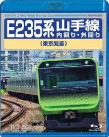 E235系 山手線内回り・外回り(東京発着)【Blu-ray】 [ (鉄道) ]