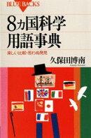 8カ国科学用語事典