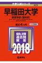 早稲田大学(教育学部〈理科系〉)(2018) (大学入試シリーズ)