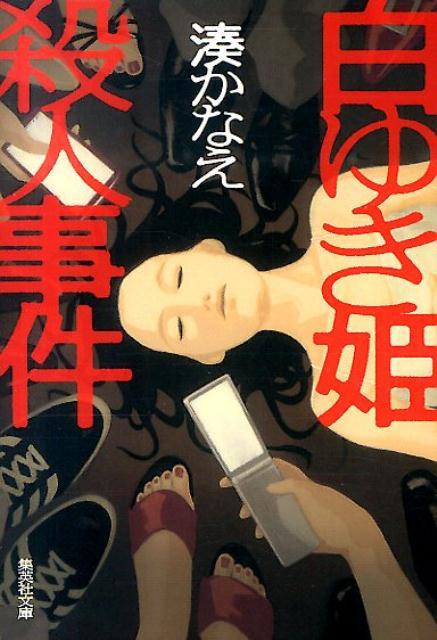 白ゆき姫殺人事件 (集英社文庫) [ 湊かなえ ]