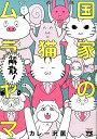 国家の猫ムラヤマ(解散!) (ヤングチャンピオンコミックス) [ カレー沢薫 ]
