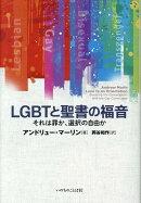 LGBTと聖書の福音