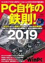 PC自作の鉄則!2019 (日経BPパソコンベストムック) [ WinPC ]