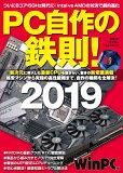 PC自作の鉄則!(2019) 新次元に突入した最新CPUを総ざらい、驚きの新常識満載 (日経BPパソコンベストムック)