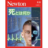 死とは何か (ニュートンムック Newton別冊)