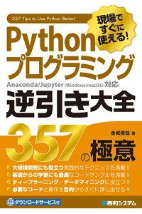 現場ですぐに使える!Pythonプログラミング逆引き大全400の極意