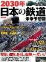 2030年日本の鉄道未来予想図