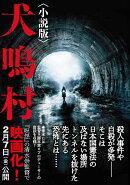 犬鳴村〈小説版〉