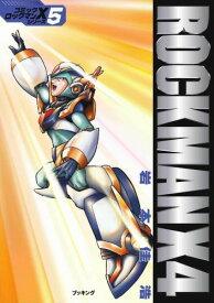 ロックマンX4 (コミック・ロックマンXシリーズ) [ 岩本佳浩 ]