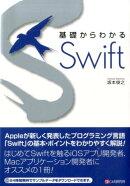 基礎からわかるSwift