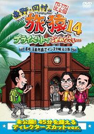 東野・岡村の旅猿14 プライベートでごめんなさい… 長崎・五島列島でインスタ映えの旅 プレミアム完全版 [ 東野幸治 ]
