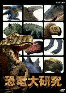 恐竜大研究 [ (ドキュメンタリー) ]