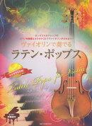 ヴァイオリンで奏でるラテン・ポップス