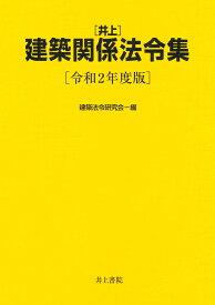 井上 建築関係法令集 令和2年度版 [ 井上法令研究会 ]
