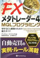 FXメタトレーダー4 MQLプログラミング