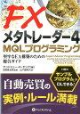 FXメタトレーダー4 MQLプログラミング 堅牢なEA構築のための総合ガイド (ウィザードブックシリーズ) [ アンドリュ…