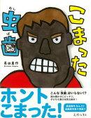【バーゲン本】こまった虫歯