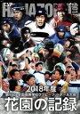 花園の記録 2018年度 〜第98回 全国高等学校ラグビーフットボール大会〜【Blu-ray】 [ (スポーツ) ]