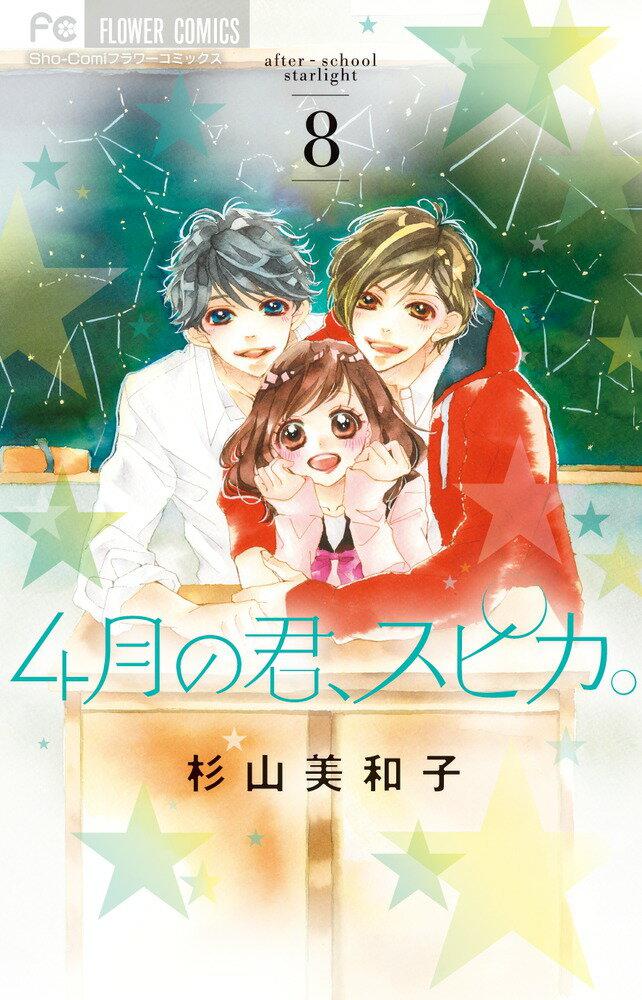 4月の君、スピカ。 8 (フラワーコミックス) [ 杉山 美和子 ]