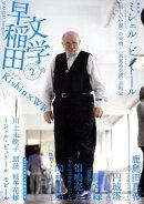 早稲田文学(2号)