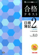 合格テキスト日商簿記2級工業簿記Ver.8.0