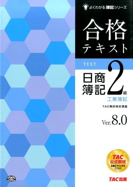 合格テキスト日商簿記2級工業簿記Ver.8.0 (よくわかる簿記シリーズ) [ TAC株式会社 ]