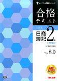 合格テキスト日商簿記2級工業簿記Ver.8.0 (よくわかる簿記シリーズ)