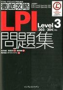 LPI Level 3「303/304」対応問題集