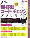 ギター「無移動コード・チェンジ」エクササイズ CD付 (リットーミュージックムック ギターマガジン) [ 山口和也 ]