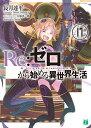 Re:ゼロから始める異世界生活17 (MF文庫J) [ 長月 達平 ]