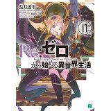 Re:ゼロから始める異世界生活(17) (MF文庫J)