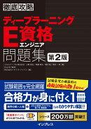 【予約】徹底攻略ディープラーニングE資格エンジニア問題集 第2版