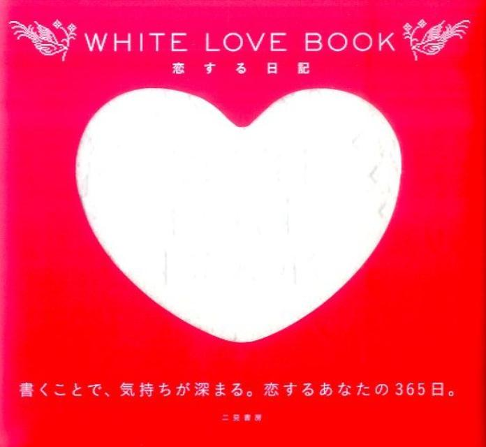 WHITE LOVE BOOK恋する日記