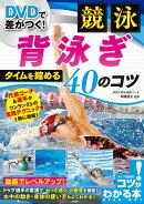 DVDで差がつく! 競泳 背泳ぎ タイムを縮める40のコツ