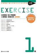 日商簿記1級に合格するための学校EXERCISE工業簿記・原価計算(基礎編 2)