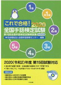 これで合格!2020 全国手話検定試験 DVD付き 第14回全国手話検定試験解説集 [ 社会福祉法人全国手話研修センター ]