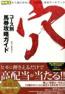 コース別馬券攻略ガイド(穴)