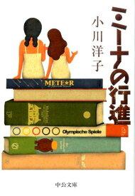 ミーナの行進 (中公文庫) [ 小川洋子 ]