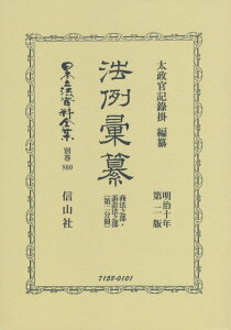 日本立法資料全集(別巻 860)復刻版 第2版 法例彙纂 商法之部・訴訟法之部