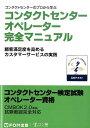 コンタクトセンターオペレーター完全マニュアル コンタクトセンターのプロから学ぶ [ 日本コンタクトセンター教育検定…