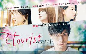 tourist ツーリスト Blu-ray BOX【Blu-ray】 [ 三浦春馬 ]