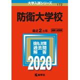 防衛大学校(2020年版) (大学入試シリーズ)