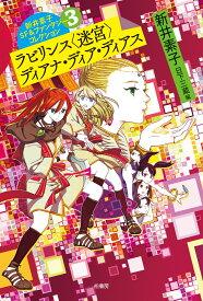 新井素子SF&ファンタジーコレクション3 ラビリンス〈迷宮〉 ディアナ・ディア・ディアス [ 新井 素子 ]