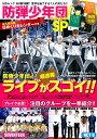 K-POP NEXT 防弾少年団SP 超人気K-POPアイドル防弾少年団大特集 (MSムック)